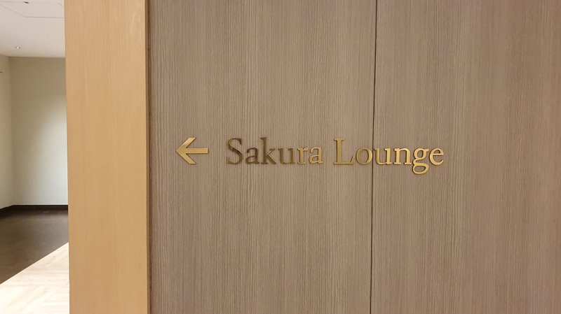 The lounge entrance for Economy, Premium Economy and Business class.