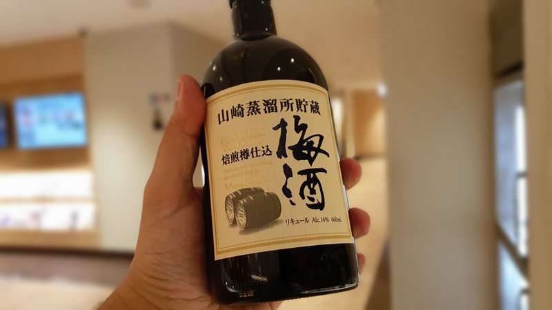 My favourite alcoholic beverage in Japan, umeshu (plum/ume liqueur).